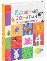 Веселые занятия (комплект из 6 книг)