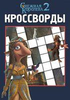 Снежная королева 2. Сборник кроссвордов