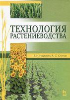 Технология растениеводства