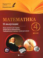 Математика. 4 класс. 2 полугодие