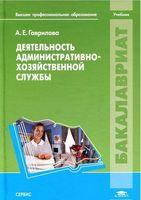 Деятельность административно-хозяйственной службы