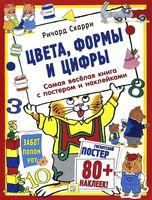 Цвета, формы и цифры (с постером)
