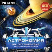 Астрономия. 3D-путешествие по Солнечной системе