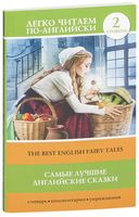 The Best English Fairy Tales. Уровень 2
