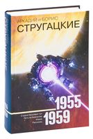 Аркадий и Борис Стругацкие. Собрание сочинений. 1955-1959