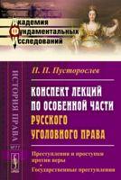 Конспект лекций по особенной части русского уголовного права (м)