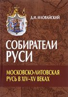 Собиратели Руси. Московско-Литовская Русь в ХIV-XV веках