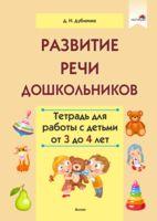 Развитие речи дошкольников. Тетрадь для работы с детьми от 3 до 4 лет