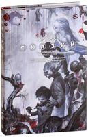Сказки. Книга 7