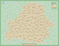 Скрэтч-карта Беларусi (77,5x60,5 см)