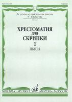 Хрестоматия для скрипки. 5-6 классы. Часть 1. Пьесы