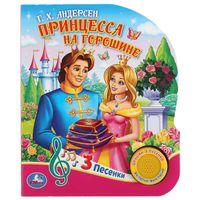 Принцесса на горошине. Книжка-игрушка (1 кнопка с 3 пеcенками)