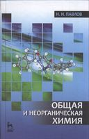 Общая и неорганическая химия