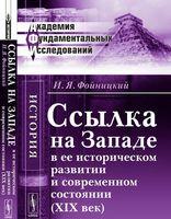 Ссылка на Западе в ее историческом развитии и современном состоянии (XIX век)