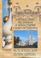 Путешествие по храмам и монастырям Санкт-Петербурга