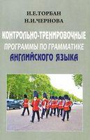 Контрольно-тренировочные програмамы по грамматике английского языка