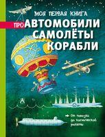 Моя первая книга про автомобили, самолеты, корабли