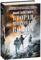 Вторая мировая война. Ад на земле