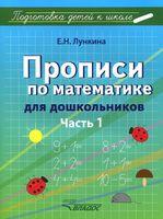 Прописи по математике для дошкольников. В 2-х частях. Часть 1. Цифры от 1 до 10