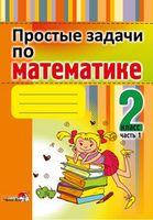 Простые задачи по математике. 2 класс. Часть 1