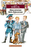 Приключения Васи Куролесова (м)