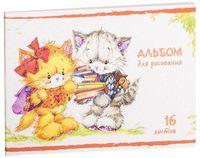 """Альбом для рисования """"Питомцы"""" (А5; 16 листов; в ассортименте)"""