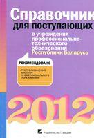 Справочник для поступающих в учреждения профессионально-технического образования Республики Беларусь 2012