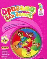 Оригами для детей. 3-5 лет (+ DVD)