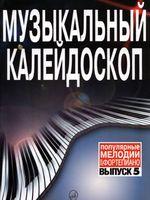 Музыкальный калейдоскоп. Выпуск 5