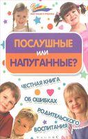 Послушные или напуганные? Честная книга об ошибках родительского воспитания