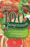 100 рецептов восстанавливающего питания после простуды