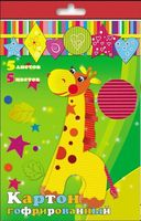 Картон цветной гофрированный двусторонний (5 листов, 5 цветов)