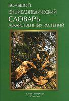 Большой энциклопедический словарь лекарственных растений