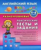 Английский язык. 1-4 класс. Разноуровневые лексические тесты и задания