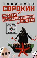 Мастер альтернативной прозы (Комплект из 3-х книг)