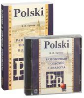 Разговорный польский в диалогах (+ CD)