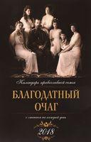 Благодатный очаг. Православный календарь на 2018 год с чтениями на каждый день