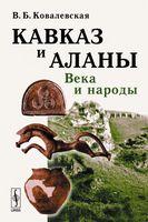 Кавказ и аланы. Века и народы (м)