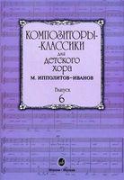 Композиторы-классики для детского хора. Выпуск 6