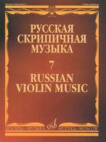 Русская скрипичная музыка. Выпуск 7. Для скрипки и фортепиано