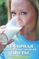 Кефирная и кисломолочная диеты. Похудение, омоложение, здоровое питание