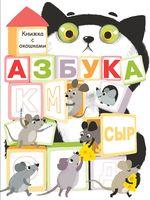 Азбука. Книжка с окошками