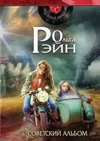 Советский альбом
