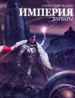 Римский цикл. Империя. Варвары (м)