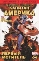 Капитан Америка. Том 1. Вне времени