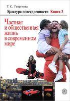 Культура повседневности (В трех книгах. Книга 3) Частная и общественная жизнь в современном мире