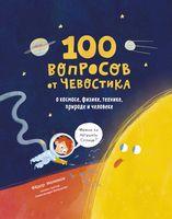 100 вопросов от Чевостика. О космосе, физике, технике, природе и человеке