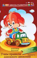 Учим правила дорожного движения. Стихи-игры для дошколят под присмотром взрослых