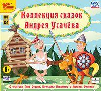 Коллекция сказок Андрея Усачева