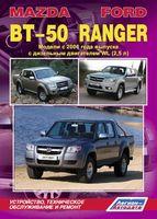Mazda BT-50 / Ford Ranger с 2006 г. Устройство, техническое обслуживание и ремонт